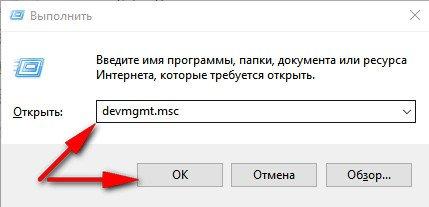 Открытие диспетчера устройств в Windows 10