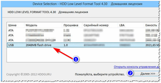 Программа HDD Low Level Format Tool