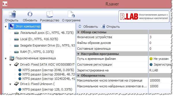 Интерфейс программы R-Saver