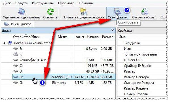 Восстановление данных на флешке с помощью R-Studio
