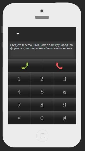 Просто наберите номер, куда хотите позвонить, прямо на сайте.