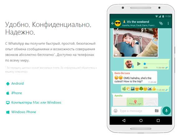 Устанавливаем WatsApp