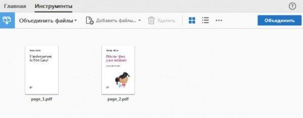 как объединить pdf файлы в один adobe reader