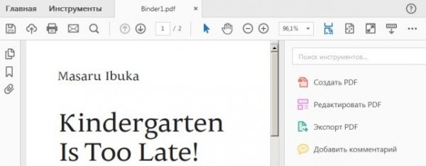 Как объединить при помощи Adobe Acrobat