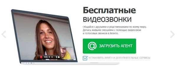 Агент Mail.Ru - еще одна популярная программа для звонков по всему мира