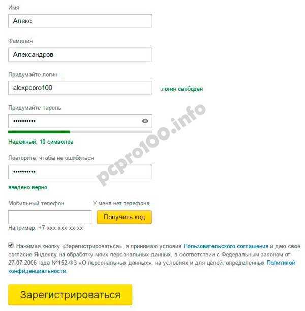 Заполняем данные для регистрации в Яндекс.Почте