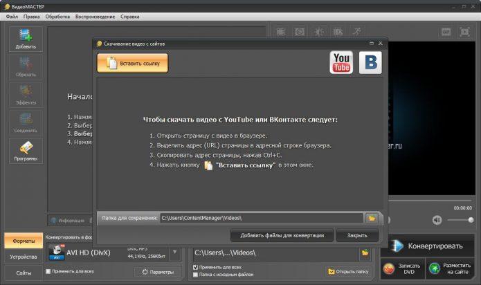 Вставка ссылки для скачивания в программе ВидеоМастер