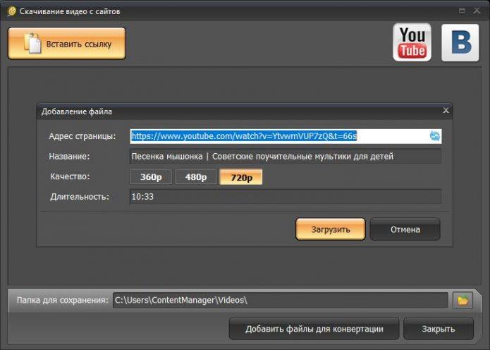 Подготовка к загрузке в программе ВидеоМастер