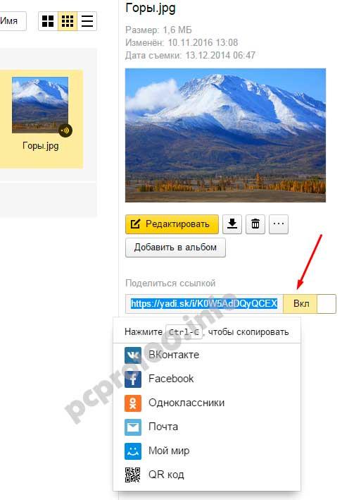 Как передать файлы другому пользователю