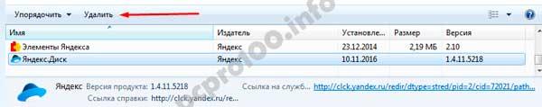 Как удалить с компьютера Яндекс Диск