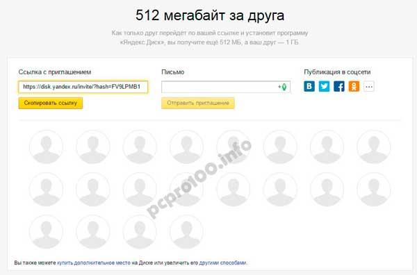 Яндекс. Диск 33