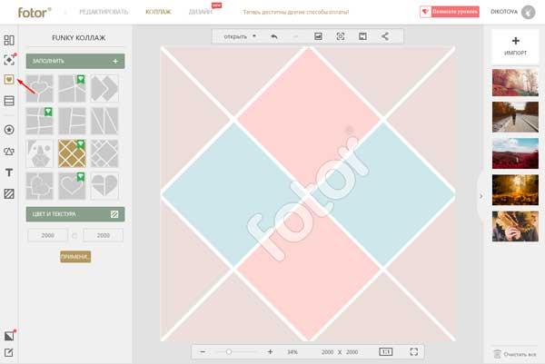 Выбор дизайна коллажа на Fotor.com