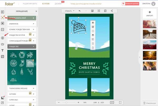 Создание дизайна коллажа на сайте Fotor.com