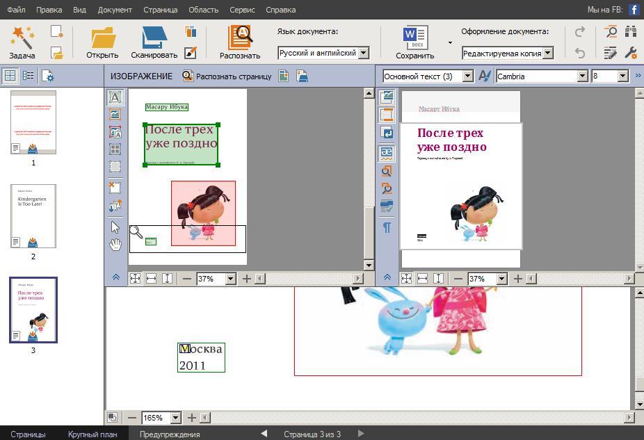 Скачать программа для конвертация из pdf в doc