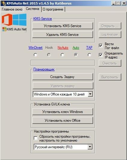 windows 10 активатор kms