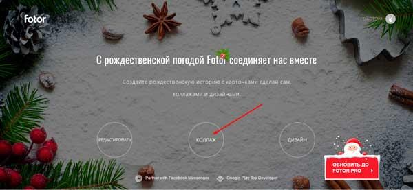 Кнопка создания коллажа на сайте Fotor.com