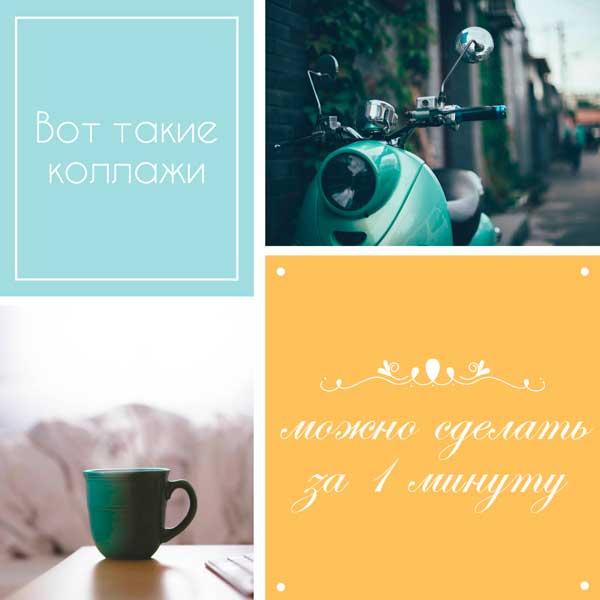 Коллаж из фотографий онлайн шаблоны на русском языке