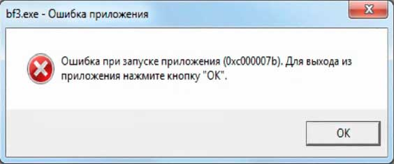 Так выглядит сообщение об ошибке 0xc000007b