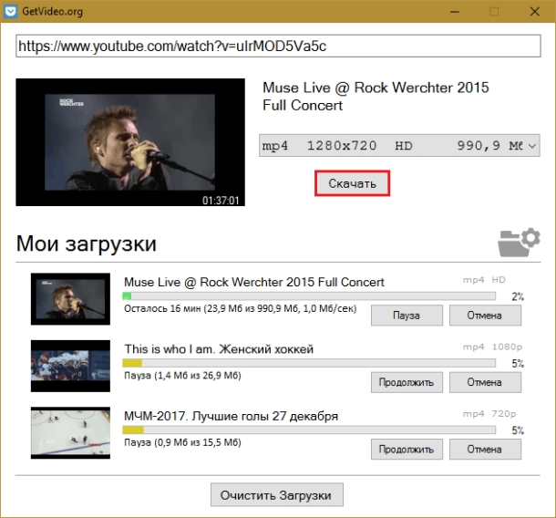 Скачивание видео с помощью программы GetVideo