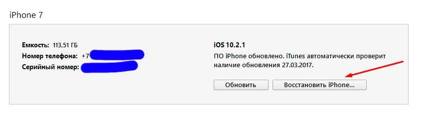 Что делать если заблокировался айфон 7. Как разблокировать iPhone 7, 7 Plus, если он заблокирован