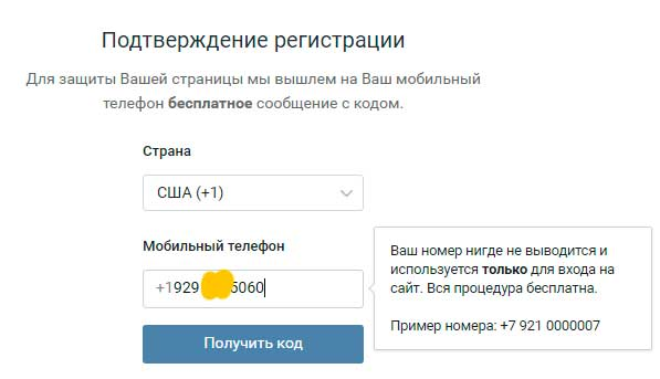 Фейковые номера для регистрации