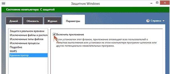 Как отключить защитник windows навсегда