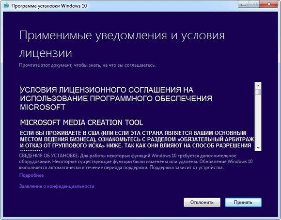 Программа установки Windows