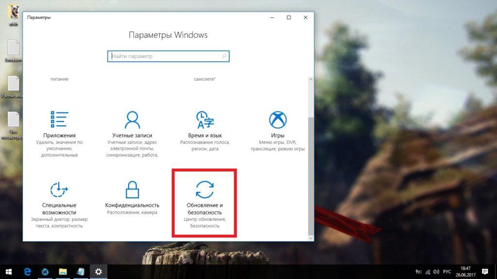 2 8 1024x576 - Настройка системы Windows 10