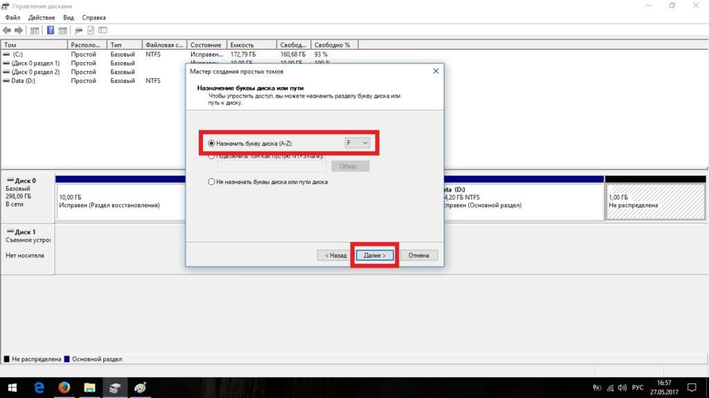Выбор индентификатора диска