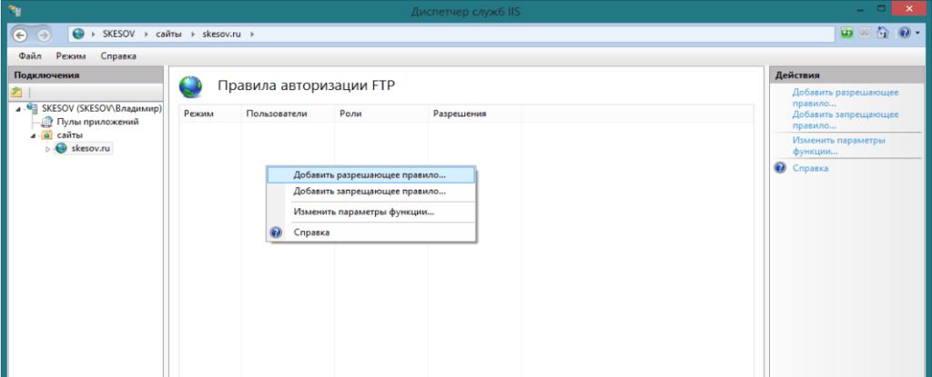 Настройка авторизации FTP