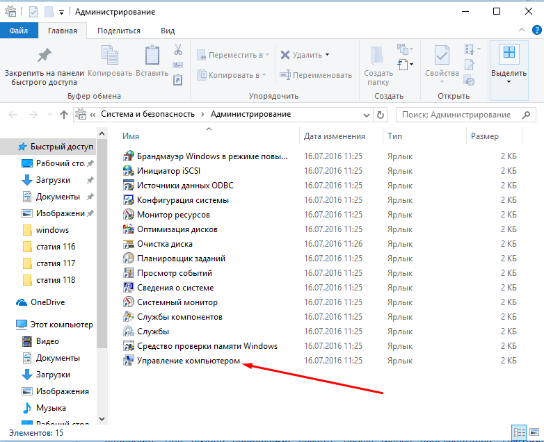 Переход к управлению компьютером и учетными записями