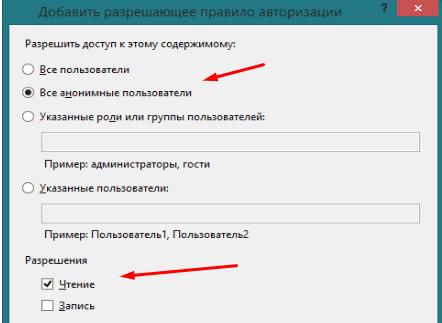 Выдача разрешений для остальных пользователей