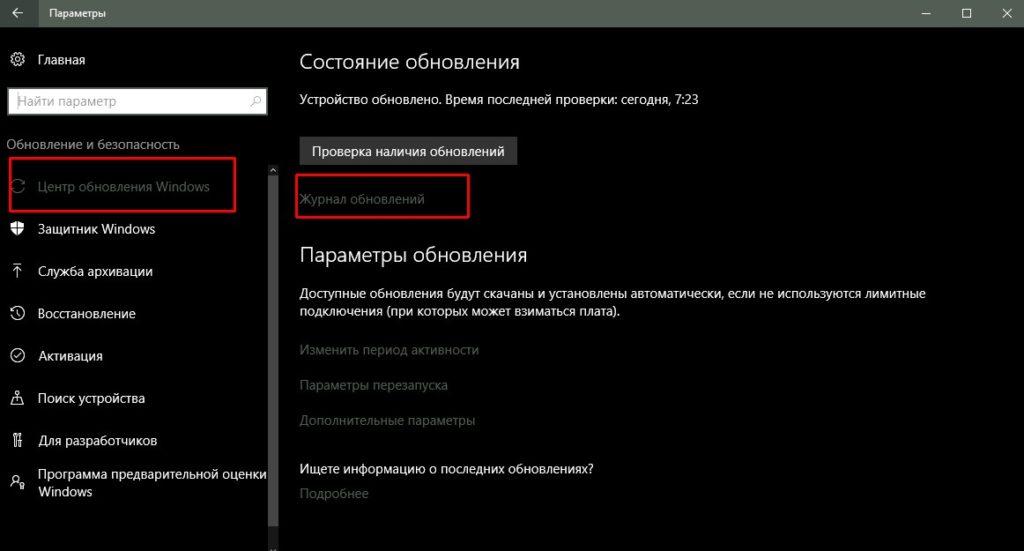 «Журнал обновлений» Windows 10