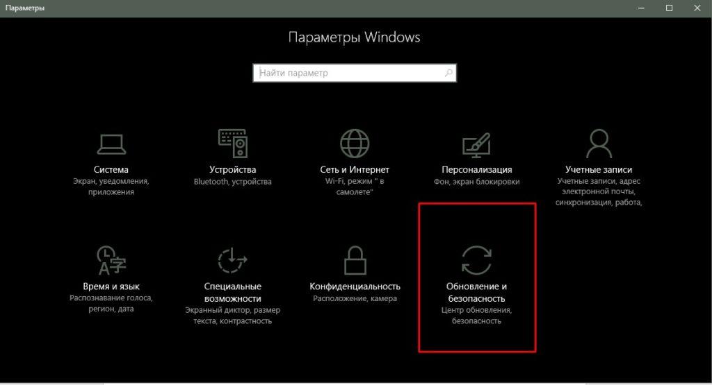 «Обновление и безопасность» Windows 10