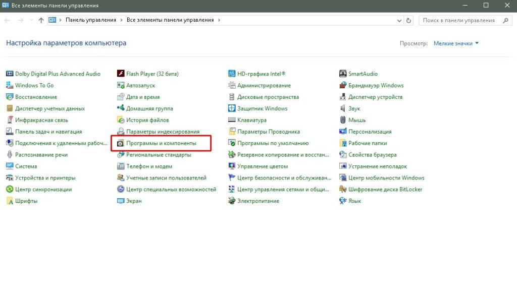 «Программы и компоненты» Windows 10