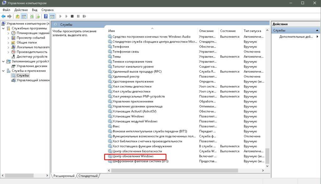 Раздел «Центр обновления Windows»