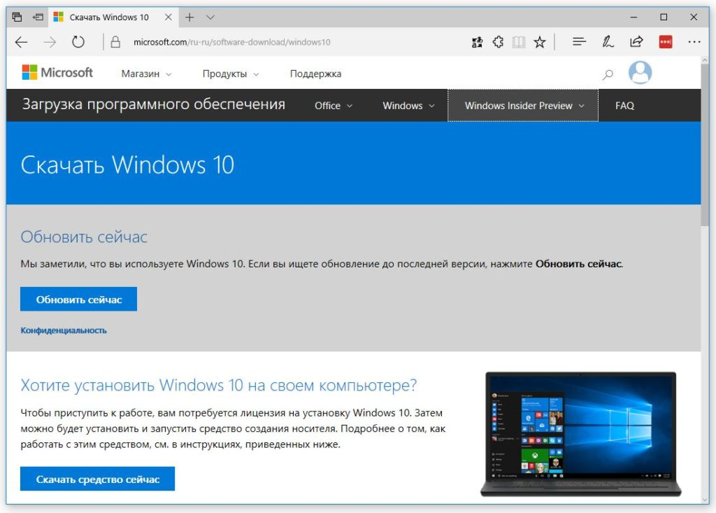 Сайт загрузки Windows 10