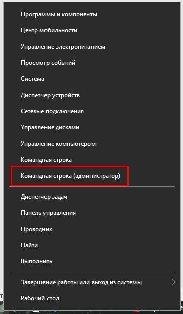 «Командная строка (администратор)» в меню «Пуск»