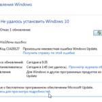 Ошибка загрузки обновления в Windows 10