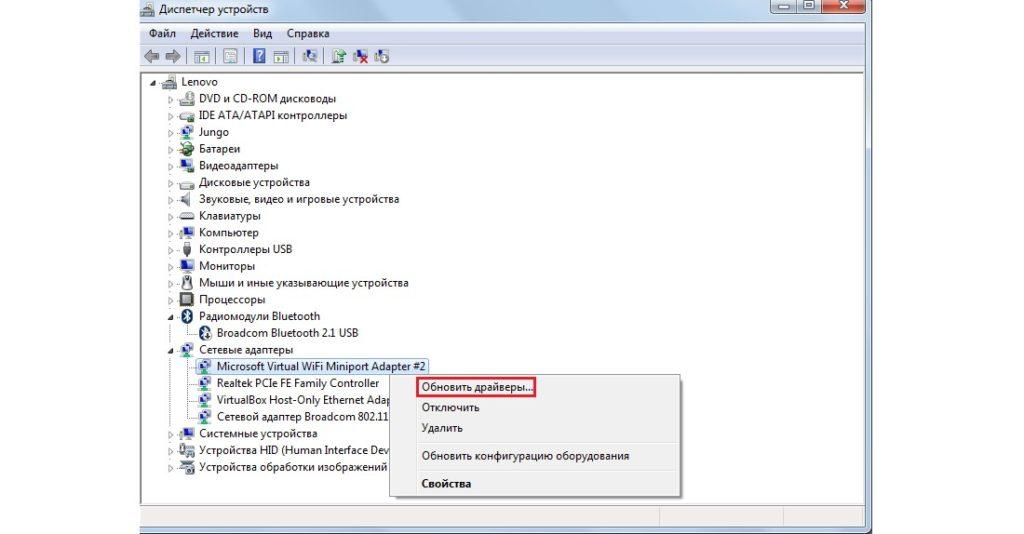 Команда запуска обновления драйверов в Windows