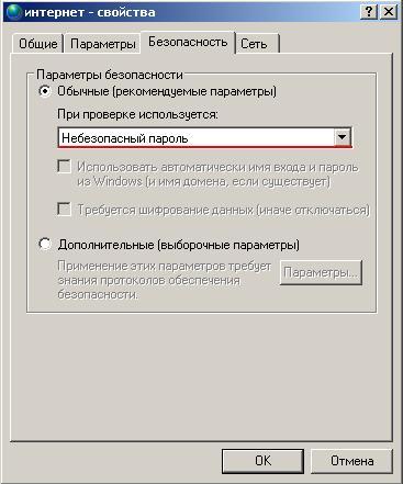 Незашифрованный пароль в настройках Windows 7
