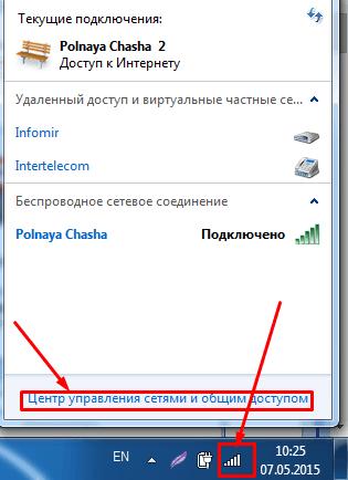Одна сеть и одно устройство на Windows 7
