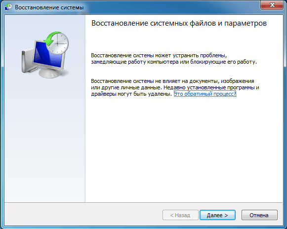 Окно программы восстановления состояния Windows