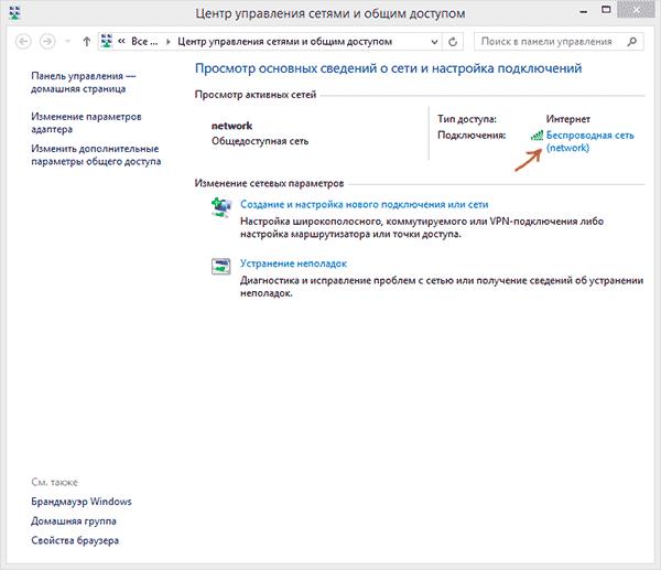 Открытие сведений о подключении в Windows 7