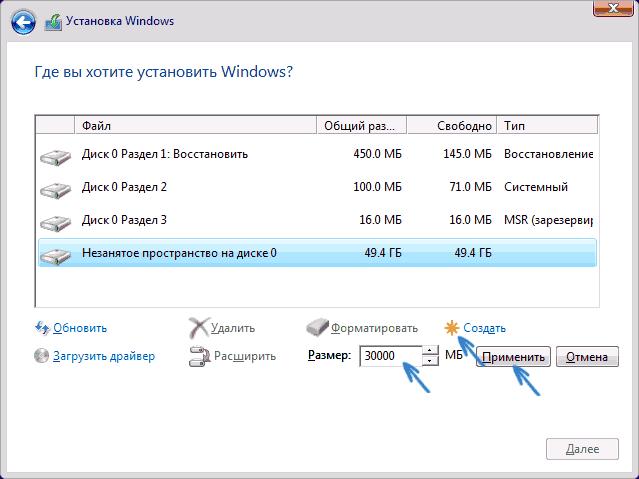 Передел внутренего флеш-носителя при установке Windows 7/8/10