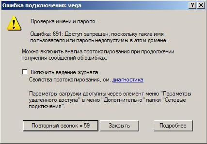 Подробное сообщение об ошибке 691
