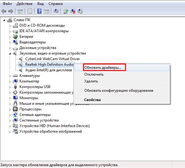 Попытка обновить драйверы звуковой карты на Windows 7