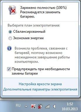 Предупреждение о замене батареи в Windows 7