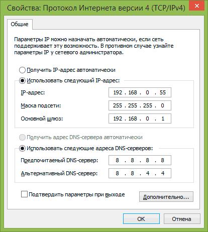 Ручной ввод IP-настроек соединения в Windows