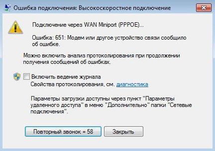 Сообщение-ответ устройства об ошибке 651